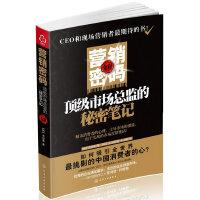 营销密码:顶级市场总监的秘密笔记