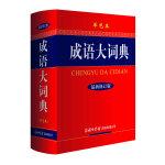 成语大词典(单色本)成语词典最新修订版工具书 40000多名读者热评!团购电话010-57993341