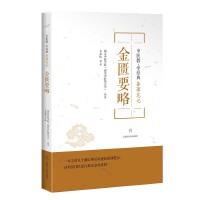 金匮要略(中医教.学经典备课笔记)