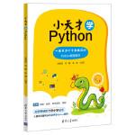 小天才学Python(教学指导)