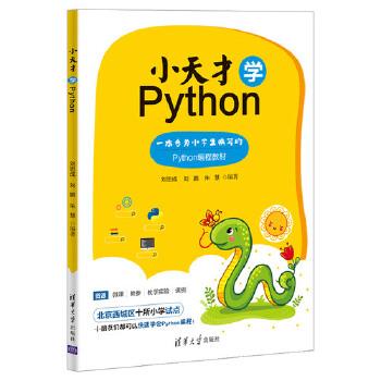 小天才学Python(教学指导) 一本专为小学教师及家长编写的Python编程指导书,本书通过对不同问题的循序渐进的启发引导与过程分析,逐步对学生渗透编程思想,培养学生的逻辑思维能力和解决问题的能力。