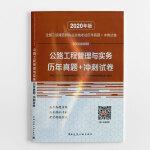 二级建造师 2020教材辅导 2020版二级建造师 公路工程管理与实务历年真题+冲刺试卷