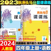 黄冈小状元满分冲刺微测验四年级下册语文人教部编版2020春