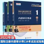 备考2019国际注册内部审计师CIA考试应试指南 内部审计基础+内部审计实务+内部审计知识要素全套3本