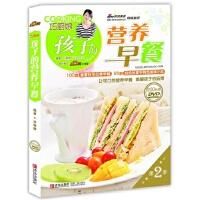 巧厨娘孩子的营养早餐 (附光盘) 孙春娜著 家常菜谱 (4个季节,100套美食,教您一步一步给孩子制作营养、可口的早餐