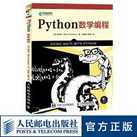 Python数学编程 Python编程从入门到实践 Python基础教程 Python数据分析数据科