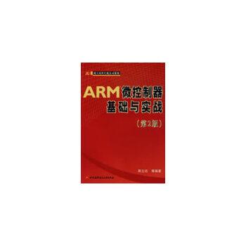 ARM微控制器基础与实战(第2版)