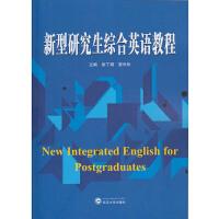 新型研究生综合英语教程
