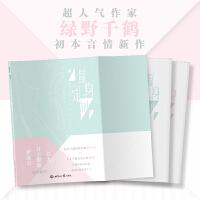 量身定制:全2册