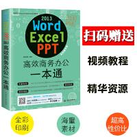 word/excel/ppt办公软件教材书 ecxel文员计算机应用基础电脑自学入门书籍大全 excle自动化教程of