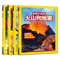 美国国家地理・知识小百科系列(套装共4册)