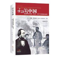 初闯中国(揭秘美国人在中国的首次冒险,富有冲击力的中美交往百年历史。)