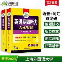 华研外语 英语专四听力专项训练 新题型 2020英语专业四级听力词汇双突破 TEM-4 可搭英语专四真题试卷阅读语法完