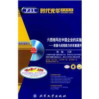 六西格玛在中国企业的实施――质量与流程能力的双重提升