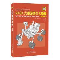 NASA火星漫游车大揭秘(1997-2013年旅居者勇气号机遇号好奇号图解版) 书籍 戴维贝克|译者:刘佳 正版贝克,