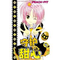 守护甜心 4(每一个少女漫画粉丝必须拥有的经典之作!) 9787534035241 (日)PEACH-PIT 浙江人民