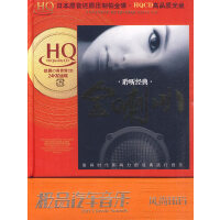 金喇叭:聆听经典(2CD)