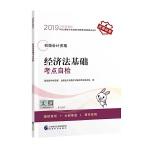 2019年度全国初级会计资格考试辅导系列丛书 经济法基础考点自检