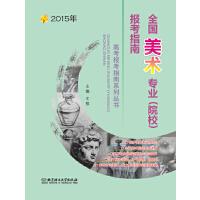 2015年全国美术专业(院校)报考指南(2015年报考指南系列) 9787564099978 文祺