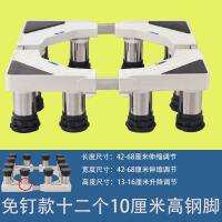 全自动波轮滚筒洗衣机托架加厚钢脚底座加高15\18\20\25cm\30厘米 免钉:12个10厘米钢脚 总高13-16
