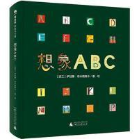 想象ABC(魔法象・图画书王国)