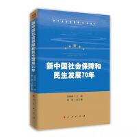 正版预售 新中国社会保障和民生发展70年 新中国经济发展70年丛书 人民出版社