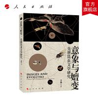 #意象与嬗变:先唐昆虫文学研究