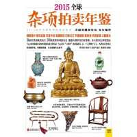 2015全球杂项拍卖年鉴