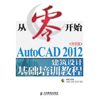 从零开始――AutoCAD2012中文版建筑设计基础培训教程