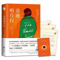 奇迹唱片行(张艺兴、田馥甄Hebe私藏小说。《一个人的朝圣》作者新作!)