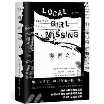 正版新书 海面之下 克莱尔·道格拉斯 炸裂2016年伦敦书展的话题小说 英式悬疑突破之作外国文学小说书籍畅销书籍 反转再反转