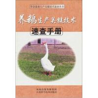 养鹅生产关键技术速查手册