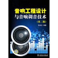 音响工程设计与音响调音技术(第二版)