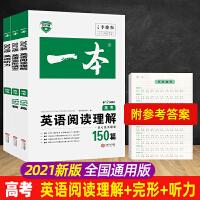 2021版一本英语阅读理解+完形填空+英语听力高考英语阅读理解与完形填空听力专项提升训练全国通用版附参考答案 高考英语听