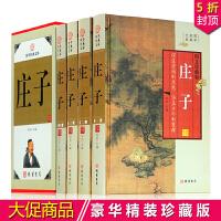 庄子 国学经典文库 函套装订16开4册 线装书局 正版全新