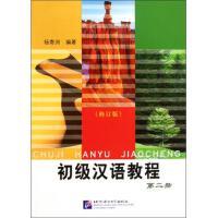 初级汉语教程(第2册修订版) 杨寄洲
