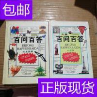 [二手旧书9成新]儿童百问百答拼音读物 水星篇+天王星篇两册 /黎