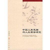中国人本思潮与人生哲学研究