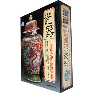 中国艺术品收藏鉴赏全集-瓷器