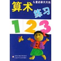 算术练习/儿童启蒙天天练 吴梅//谭宁�r