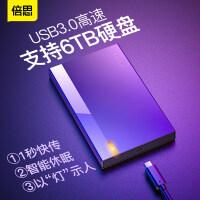倍思 硬盘盒2.5英寸通用usb3.0台式机笔记本电脑type-c外置sata读取器保护壳固态ssd机械改移动硬盘外接