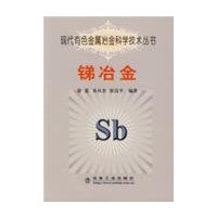 锑冶金\雷霆__现代有色金属冶金科学技术丛书