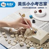 美乐(Joanmiro)霸王龙考古挖掘考古DIY套装化石玩具抖音网红玩具