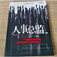 【二手9成新】人事总监 /杨众长 著 中国友谊出版公司