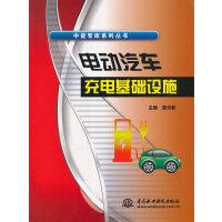 电动汽车充电基础设施(中能智库系列丛书)