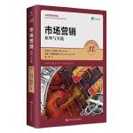 市场营销:原理与实践(第17版)(工商管理经典译丛)