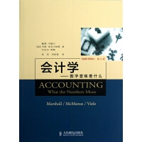 会计学--数字意味着什么(第8版)