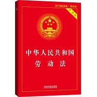 中华人民共和国劳动法(实用版)(新版)