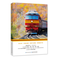 火车开往西伯利亚