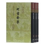 珂雪斋集(精)(全三册)(中国古典文学丛书)